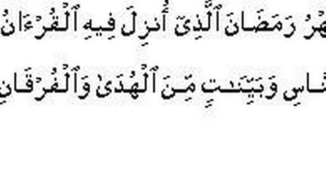 Sourate2 verset185 1