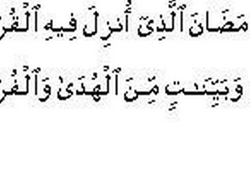 Sourate2 verset185 1