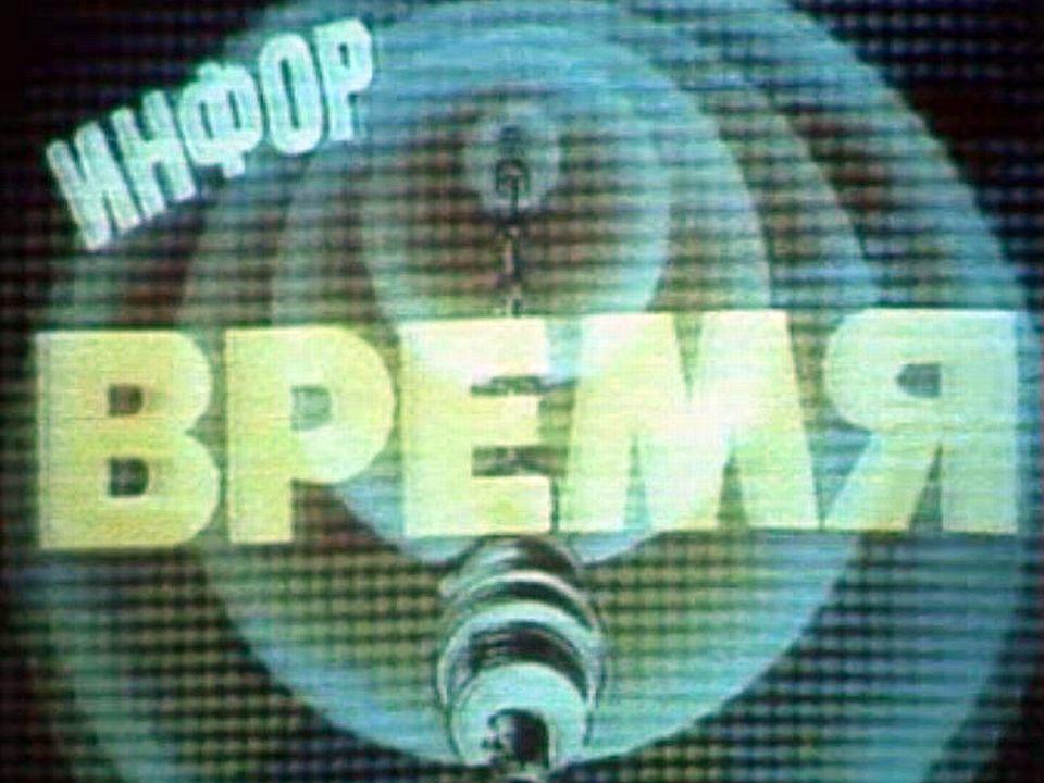 Reportage sur la traitement de l'information en URSS en 1980.