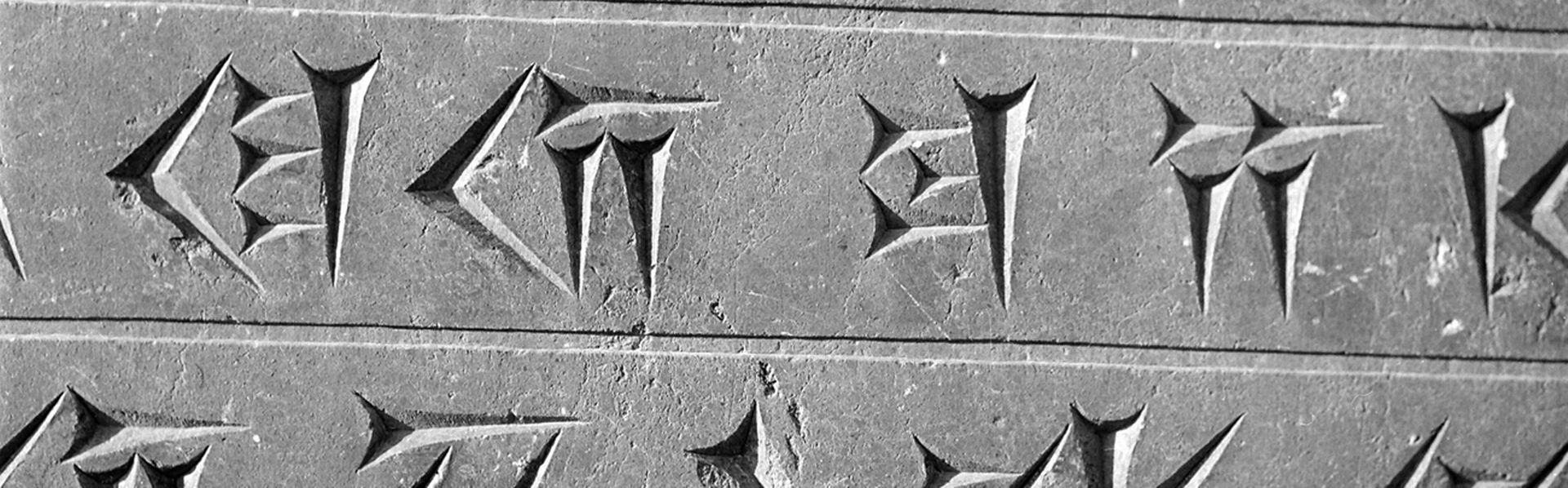 L'écriture cunéiforme est issue du plus ancien système d'écriture connu, mis au point en basse Mésopotamie entre 3400 et 3200 avant J.-C.  [Roger-Viollet - AFP]
